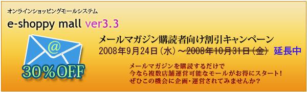 メールマガジン購読者向けショッピングモールシステム1ライセンス 割引キャンペーン